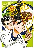 紺田照の合法レシピ(1) (月刊少年マガジンコミックス)