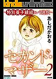 セカンド・マザー~特別養子縁組という選択~ (2) (ストーリーな女たち)