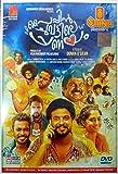 Paippin Chuvattile Pranayam Malayalam Movie Dvd