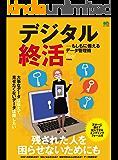 デジタル終活 ―もしもに備えるデータ管理術[雑誌] flick!特別編集