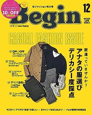 Begin(ビギン) 2020年 12 月号 [雑誌] 雑誌