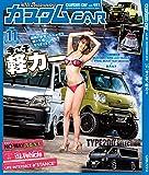 カスタムCAR(カスタムカー)2018年11月号 Vol.481【雑誌】