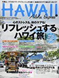 アロハエクスプレス no.131 特集:リフレッシュするハワイ旅/初めてのカウアイ島 (M-ON! Deluxe)