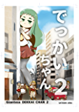 でっかいちゃん Giantess DEKKAI-CHAN 2 でっかいちゃんシリーズ (新居さとし)