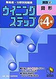 算数―小学4年 (2) (日能研ブックス―難易度・分野別問題集ウイニングステップ)