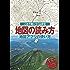 地図の読み方 地図アプリの使い方 (るるぶDo!)