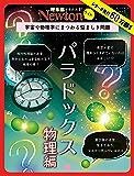 Newtonライト『パラドックス 物理編』
