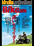 BikeJIN/培倶人(バイクジン) 2017年10月号 Vol.176[雑誌]
