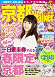 京都Walker2019春 ウォーカームック