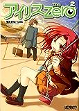 アイリス・ゼロ 2 (コミックアライブ)