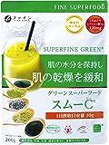 【機能性表示食品】ファイン グリーンスーパーフードスムーC ヒアルロン酸Na120mg配合 20日分(1日10g/200g入)