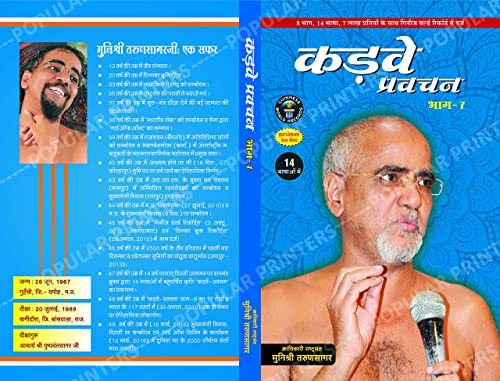 Kadve Pravachan - Part 7 by Jain Muni Tarun Sagar Ji Maharaj [Paperback] [Jan 01; 2016] Jain Muni Shri Tarun Sagar Ji Maharaj and Nirmal Goyal - Popular Printers (Publisher; Printer & Distributor) �