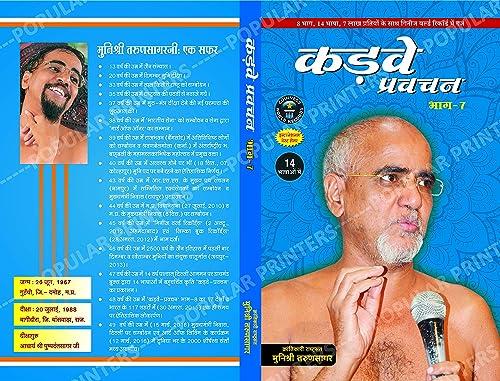 Kadve Pravachan - Part 7 by Jain Muni Tarun Sagar Ji Maharaj [Paperback] [Jan 01; 2016] Jain Muni Shri Tarun Sagar Ji Maharaj and Nirmal Goyal - Popular Printers (Publisher; Printer & Distributor) �