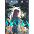 MAMA 6巻(完) (バンチコミックス)