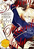 ディスティニー・パラダイス・ナイト 分冊版(2) (ハニーミルクコミックス)