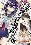 妹!アンドロイド 01 (ヤングチャンピオン烈コミックス)