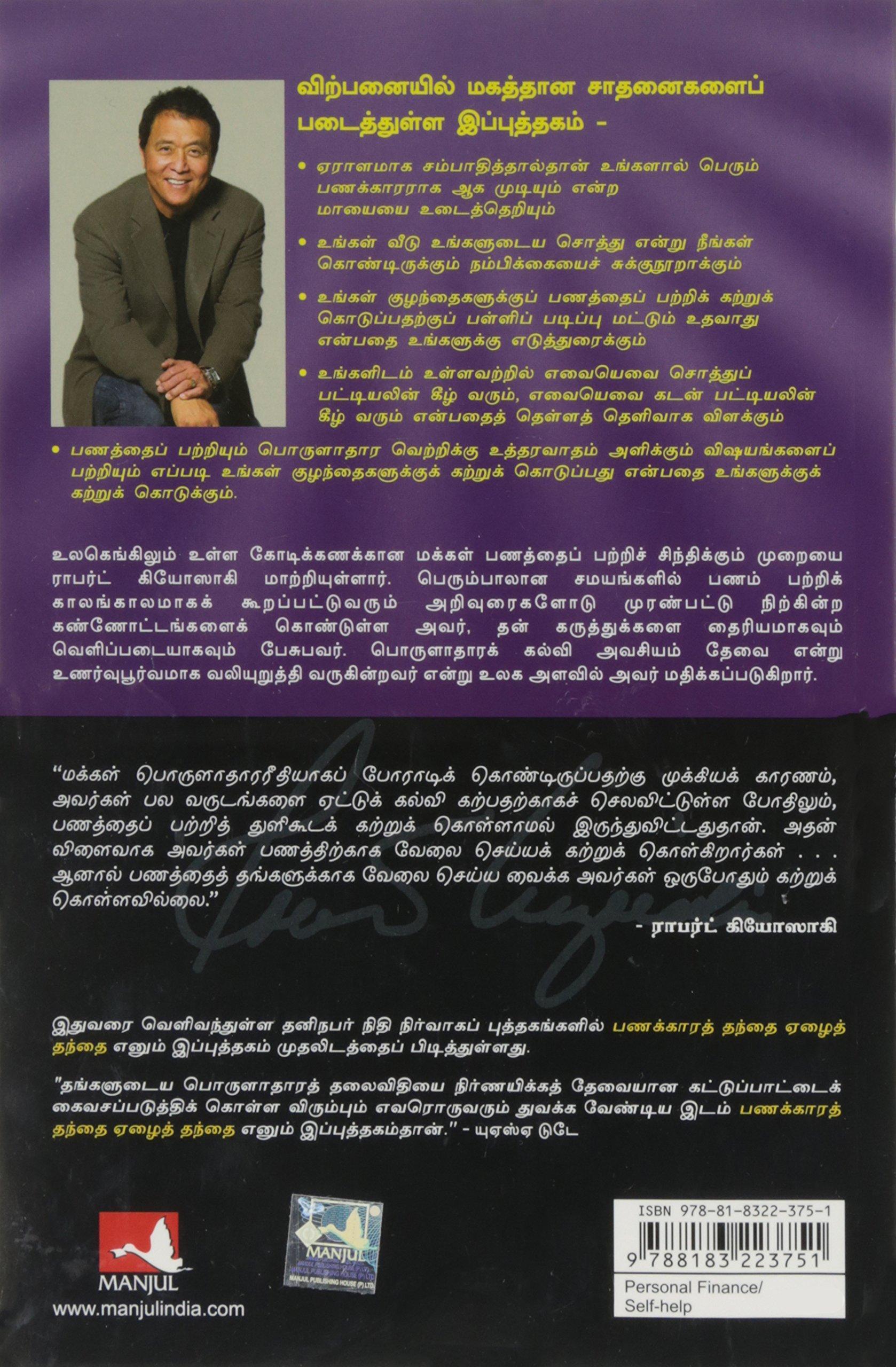 Rich Dad Poor Dad In Tamil Pdf