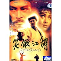 笑傲江湖(DVD9)