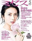 ミセス 2019年 5月号 (雑誌)