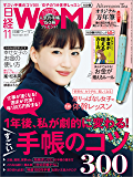 日経ウーマン 2017年 11月号 [雑誌]