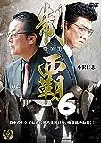 制覇6 [DVD]