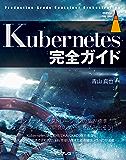 Kubernetes完全ガイド impress top gearシリーズ