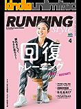 Running Style(ランニング・スタイル) 2017年4月号 Vol.97[雑誌]