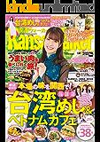KansaiWalker関西ウォーカー 2019 No.4 [雑誌]