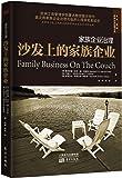 家族企业治理:沙发上的家族企业