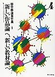 〈新しい作品論〉へ、〈新しい教材論〉へ―文学研究と国語教育研究の交差 (4)