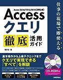 Access クエリ 徹底活用ガイド ~仕事の現場で即使える