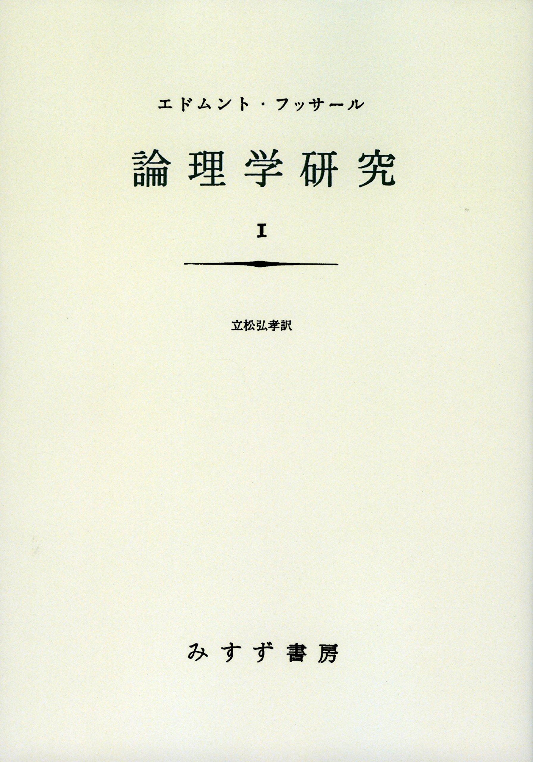 論理学研究 1【新装版】   エト...