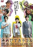 色あせてカラフル [DVD]