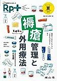 レシピプラス Vol.17 No.3 褥瘡管理と外用療法: 基礎固め