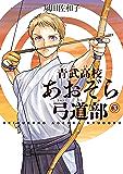 青武高校あおぞら弓道部 3巻 (HARTA COMIX)