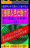 『催眠術&色仕掛け』悪の組織の女幹部に堕とされた戦隊ヒーロー1 (独身奇族)