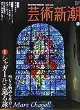芸術新潮 2013年 07月号 [雑誌]