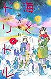 海とドリトル(2) (Kissコミックス)