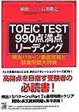 TOEIC(R)TEST 990点満点リーディング (アスカカルチャー)