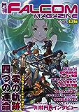 月刊ファルコムマガジン vol.06 (ファルコムBOOKS)