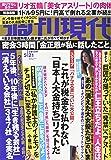 週刊現代 2016年 5/21 号 [雑誌]