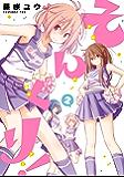 そんぐり! 2巻 (デジタル版ビッグガンガンコミックス)