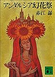 アンダルシア幻花祭 (講談社文庫)