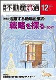 月刊不動産流通2017年12月号