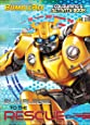Transformers Bumblebee To the Rescue Colouring and Activity Book