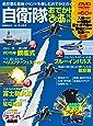 自衛隊おでかけぴあ 2015-2016 (ぴあMOOK)