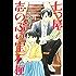 七つ屋志のぶの宝石匣(4) (Kissコミックス)