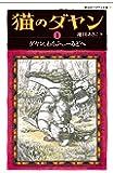 猫のダヤン ダヤン、わちふぃーるどへ (静山社ペガサス文庫)