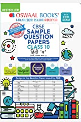 Oswaal CBSE Sample Question Paper Class 10 Hindi - B Book (Reduced Syllabus for 2021 Exam) (Hindi Edition) Kindle Edition