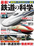 最新!鉄道の科学 (洋泉社MOOK)
